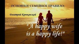 "ГЛАВНЫЙ СЕМЕЙНЫЙ УРОК:"" A happy wife is a happy life!""....Дмитрий Крюковский"