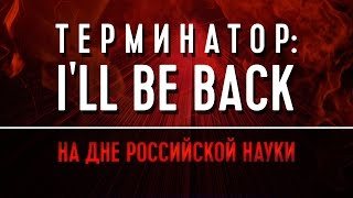 Терминатор: I'll be back