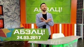 Абзац! Выпуск - 24.03.2017