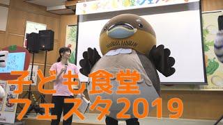 【アミンチュニュース】みんなあつまれ!子ども食堂フェスタ2019