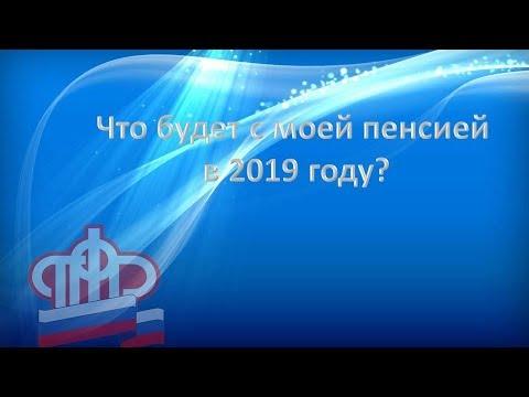 ЧТО БУДЕТ С МОЕЙ ПЕНСИЕЙ В 2019 ГОДУ?