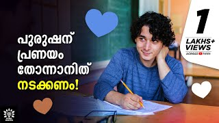 HOW IS A MAN FALLING INTO LOVE WITH YOU? (5 SECRETS) │ MALAYALAM │ Mind Waves!! Unni
