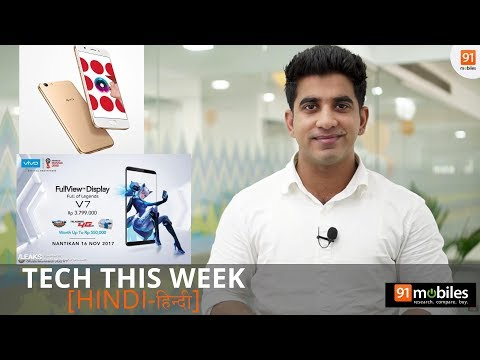 Xiaomi redmi note 5, OPPO F3, Apple dual SIM, vivo v7: Tech This Week