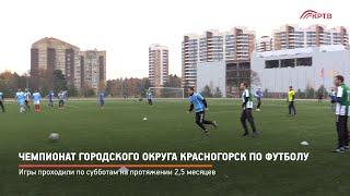Чемпионат городского округа Красногорск по футболу