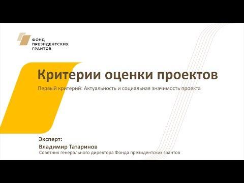Видео №4. Критерии оценки проектов: актуальность и социальная значимость проекта