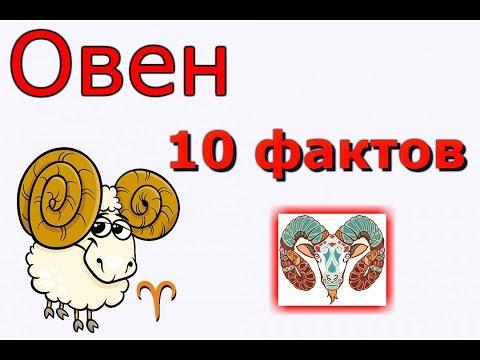 Топ 10 необычных фактов о знаке зодиаке ОВЕН