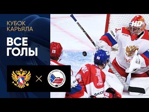 10.11.2019 Россия – Чехия - 0:3. Все голы