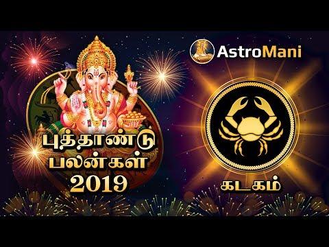 கடகம் ராசி 2019 புத்தாண்டு பலன்கள் | Kadagam Rasi 2019 New Year Rasi Palan | Astro Mani