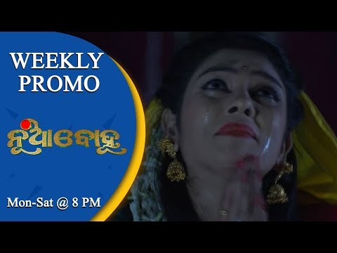 Nua Bohu   Weekly Promo   Odia Serial - TarangTV