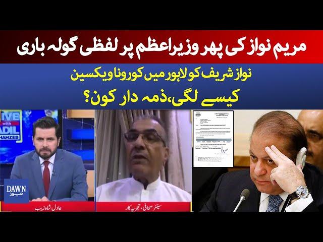 Maryam Nawazs War of Words | Fake News & Fake Covid Certificates | 23-09-21