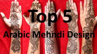 Top 5 Arabic Henna Mehndi Design For Festival | Bridal Bharma Full Hand Mehndi Design | Dhulan Henna