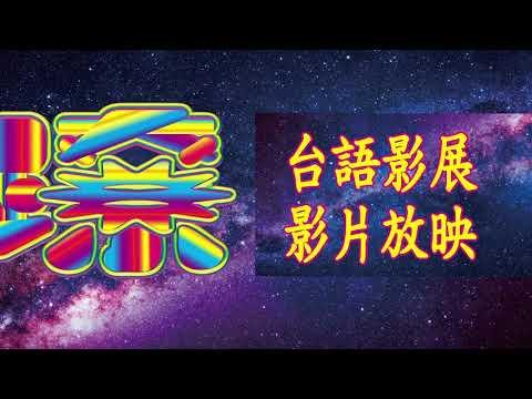 2019府城台語月-台語蹽落去Tâi-gí liâu--lo̍h-khì 系列活動