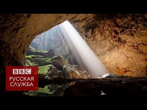 #BBCShorts: Самая большая пещера в мире