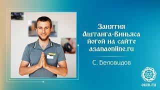 Занятия Аштанга-виньяса йогой на сайте asanaonline.ru. Стас Беловидов