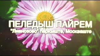 Пеледыш Пайрем Москва 2017