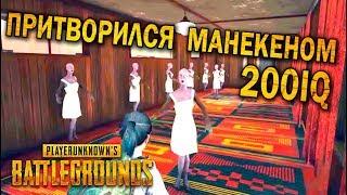 200IQ ПРИТВОРИЛСЯ МАНЕКЕНОМ | ЛУЧШИЕ МОМЕНТЫ ПУБГ!