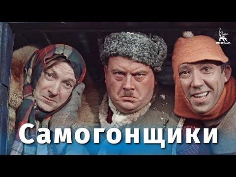 Самогонщики (комедия, реж. Леонид Гайдай, 1961 г.)
