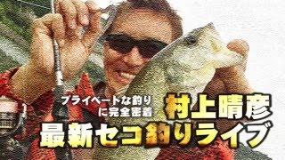 村上晴彦のセコ釣り実釣LIVE【シーズン1】