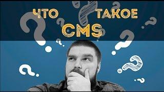 Что такое CMS? Просто о сложном