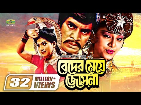 Beder Meye Josna | বেদের মেয়ে জোসনা | Ilias Kanchan | Anju Ghosh | Superhit Bangla Movie