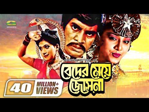 Download Beder Meye Josna | HD1080p | Elias Kanchan | Anju | Superhit Bangla Movie HD Mp4 3GP Video and MP3