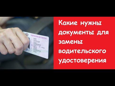 Какие нужны документы для замены водительского удостоверения. Объясняет юрист.