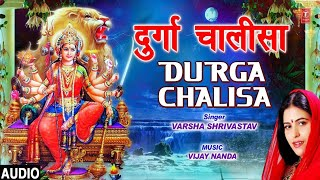 दुर्गा चालीसा I Durga Chalisa I VARSHA SHRIVASTAV I Devi Bhajan I Full Audio Song - Download this Video in MP3, M4A, WEBM, MP4, 3GP