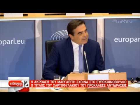 Η ακρόαση του Μαργαρίτη Σχοινά στο ευρωκοινοβούλιο | 04/10/2019 | ΕΡΤ