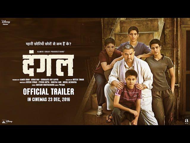 Aamir Khan Dangal Theatrical Trailer 2016 | Fatima Sana | Shaikh
