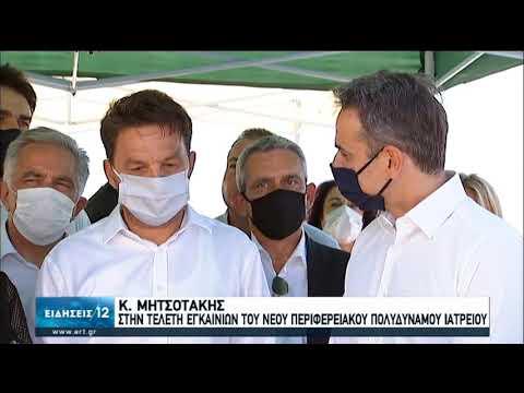 Κ.Μητσοτάκης | Επισκέπτεται τη Χάλκη | 06/08/2020 | ΕΡΤ