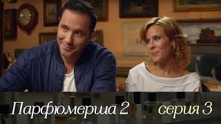 Парфюмерша 2 - Серия 3/ 2017 / Сериал / HD 1080p