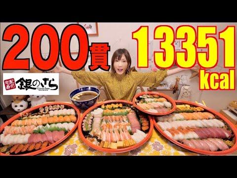 美女大胃王木下 吃壽司20人份 200個 共13351卡路里!