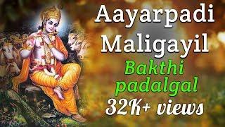 Aayarpadi Maligayil- Srimathumitha