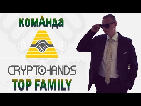"CryptoHands// Отзывы// Команда ""TOP FAMILY Cryptohands"""