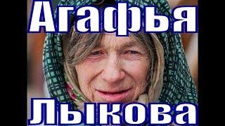Отшельница Агафья Лыкова биография Агафьи Лыковой семья староверов бежавшие от гонений в тайгу