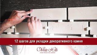 12 шагов для укладки декоративного камня