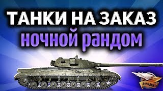 Стрим - Ночные танки на заказ
