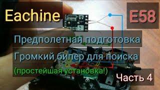 Eachine E58 модернизация (доработка). Установка сигнала. Защита от воды. Часть 4.