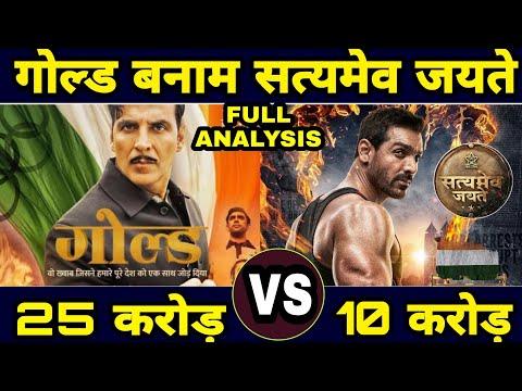 Gold vs Staymev jayate, Boxoffice Collection, screens, Akshay Kumar John Abraham, Full analisys gold