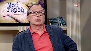 Сергей Урсуляк. Мой герой