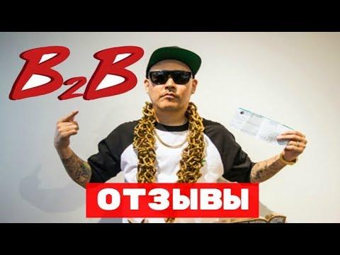 B2b jewelry - отзывы людей о проекте B2B !