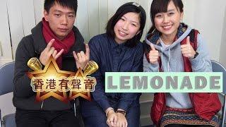 第13集 - Lemonade【別讓青春留白】