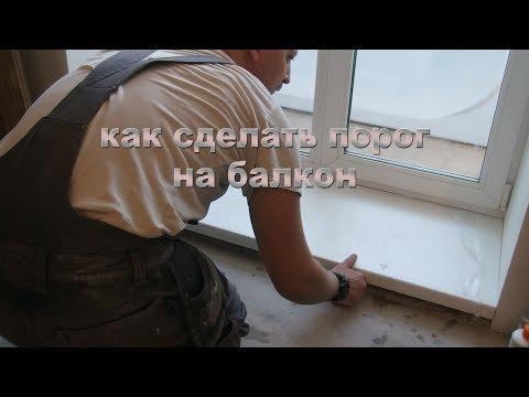 как сделать порог на балкон из ПВХ подоконника