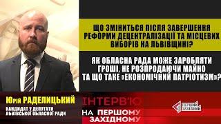 Юрій Раделицький, про те як обласна рада може заробляти гроші та що зміниться після місцевих виборів?