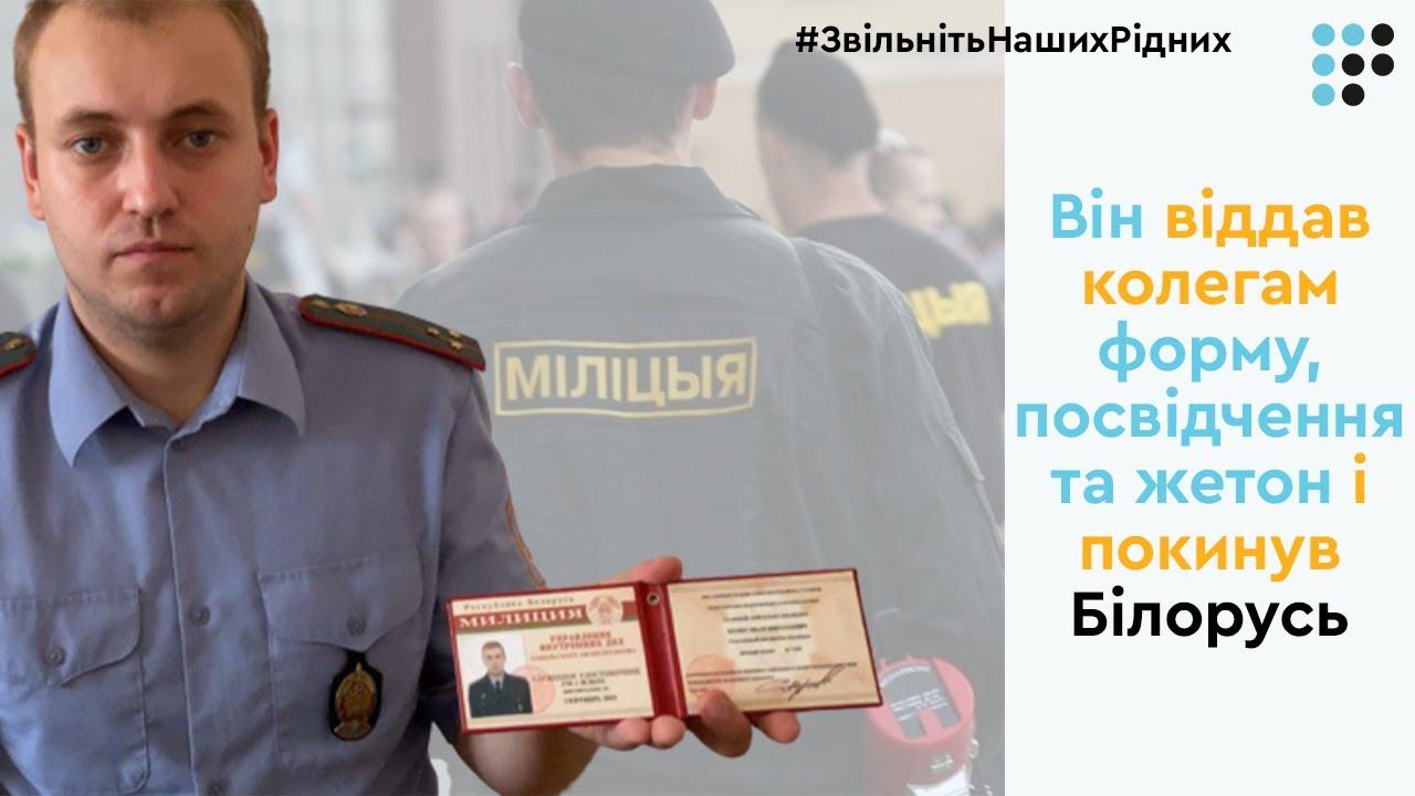 Я хотів реакції від своїх колег, щоб задумалися, що роблять щось не так – колишній білоруський міліціонер Колос