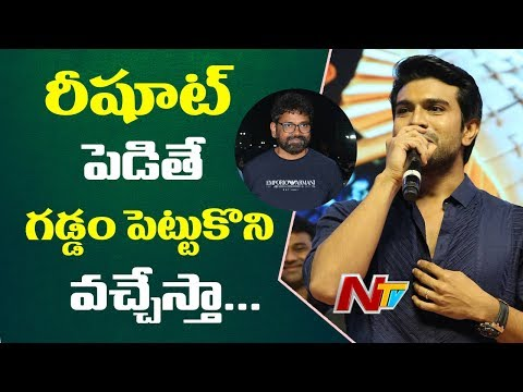 Ram Charan Emotional on his Relation with Sukumar @ Rangasthalam Pre Release Event