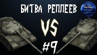 Битва реплеев #9 [Т-62А vs Об. 140], WoT Blitz