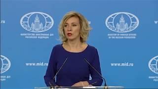 Брифинг М. В. Захаровой, 12 октября 2017 года