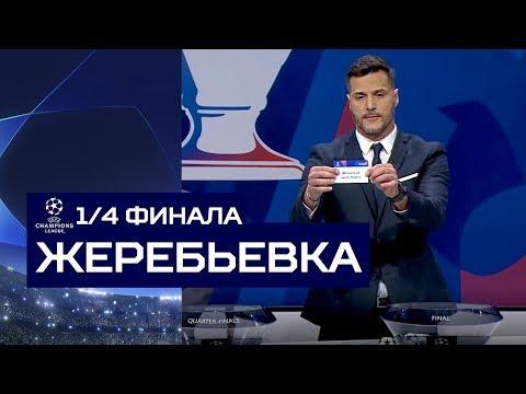 Жеребьевка 1/4 финала Лиги чемпионов онлайн видео