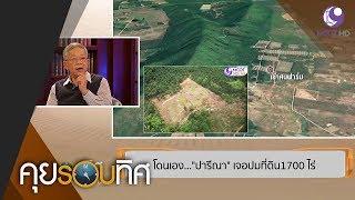 โดนเอง... ปารีณา เจอปมที่ดิน 1.7พันไร่ (16พ.ย.62) คุยรอบทิศ | 9 MCOT HD